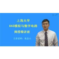2020年上海大学843模拟与数字电路网授精讲班【教材精讲+考研真题串讲】(非纸质书)2020年考研考试用书配套教材/