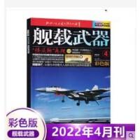 【舰载武器彩色版 2021年6月 现货】舰载武器彩色版 2021年6月 前出台湾以东 军事爱好者期刊