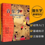 音乐学基础知识问答 俞人豪 周青青 音乐理论基础教程 中央音乐学院 音乐知识问答