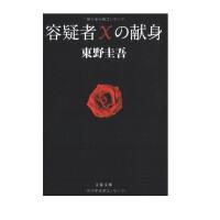 现货 日版 小说 容疑者Xの献身 嫌疑犯X的献身 东野圭吾