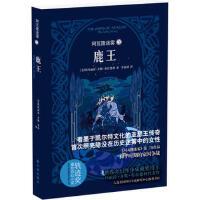 阿瓦隆迷雾3:鹿王 玛丽昂・齐默・布拉德利 译林出版社