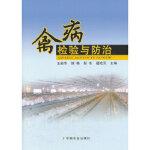 禽病检验与防治 王新华 ... [等] 中国农业出版社 9787109175662