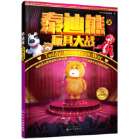 泰迪熊之玩具大战 金川文化有限公司 化学工业出版社 9787122269393 新华书店 正版保障