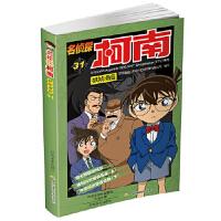 名侦探柯南抓帧漫画 31,国开童媒,河南美术出版社,9787540139384
