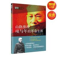 隐蔽战线春秋书系・传记卷:山路漫漫--项与年的革命生涯