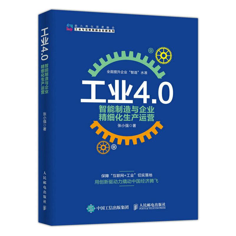 工业4.0 智能制造与企业精细化生产运营 推进互联网+工业4.0切实落地,从制造向智造全力迈进