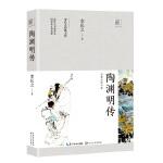 陶渊明传(长江人文馆・名家名传书系)