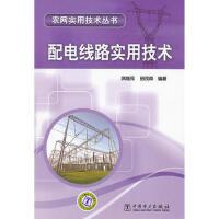 农网实用技术丛书 配电线路实用技术 9787512317611