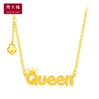 新品周大福Queen女王足金黄金项链套链吊坠计价F204585