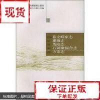 【旧书二手书9成新】嘉定��东志 娄塘志 马陆志 石冈广福9787806812839