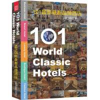 101国际最新品牌酒店(一次环游世界的酒店之旅,一场非凡的视觉盛宴)