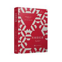 21世纪新畅销译丛:艺伎回忆录(2019年新版)