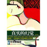 【二手书8成新】真实的幻觉/毕加索画传 董诗兵著 时代文艺出版社