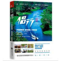 正版 侣行:中国新格调:爱到很好,行到*端(2)(下) 书籍 散文