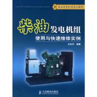 【旧书二手书9成新】 柴油发电机组使用与快速维修实例