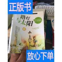 [二手旧书9成新]路灯与太阳 /陈福荣著 知识出版社