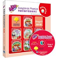 外研社丽声拼读故事会 第四级套装(可点读)(配CD-Rom电脑驱动光盘) (英)Julia Donaldson 外语教