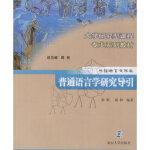 普通语言学研究导引 郭熙,盛林 南京大学出版社 9787305049316