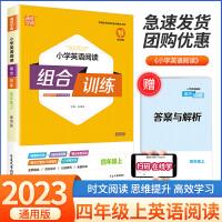 小学英语阅读组合训练四年级上册 2021秋通用版四年级英语阅读理解完形填空综合训练
