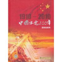 中国水电100年