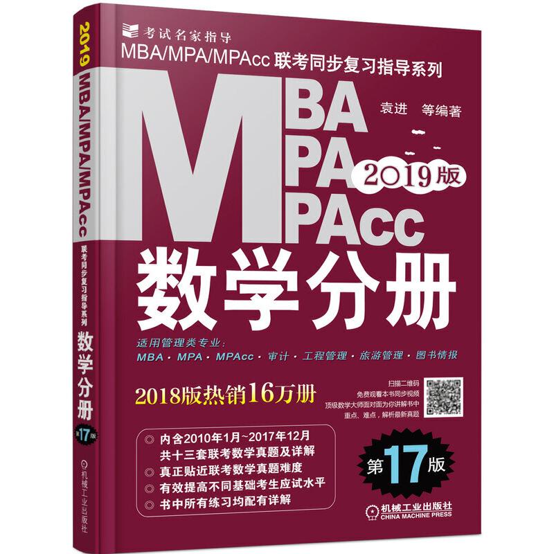 2019MBA、MPA、MPAcc联考同步复习指导系列 数学分册 第17版(机工版指定教材,连续畅销17年)机工版指定教材,连续畅销17年。 2018版热销16万册,含重难点讲解视频,十三套联考数学真题超详解析,解题方法简单快捷,有助提高解题效率。