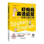好妈妈英语启蒙 日常口语52课(每天5分钟亲子英文)