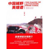【二手书8成新】中国越野英雄谱 方�D 文化艺术出版社