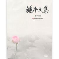 【二手书8成新】施平文集 施平 华东师范大学出版社
