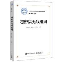 超密集无线组网 陶小峰 电子工业出版社 9787121318788