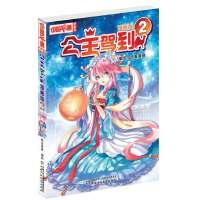 公主驾到,热麦漫画 编绘 著作,中国少年儿童出版社,9787514826050【正版保证 放心购】