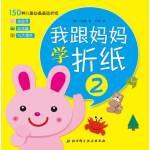 我跟妈妈学折纸2,卢英惠,北京科学技术出版社【新书店 正版书】