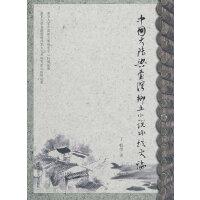 中国大陆与台湾乡土小说比较史论