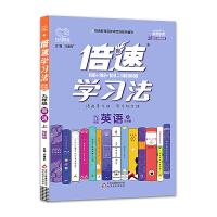 2020秋倍速学习法九年级英语―译林版(上)万向思维