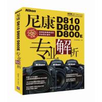 【新书店正版包邮】 尼康D810 D800 D800E专业解析 英普丽斯摄影 9787302380641 清华大学出版