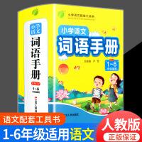小学语文词语手册1-6年级