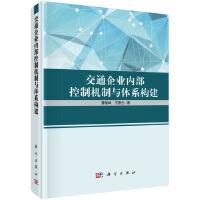 交通企业内部控制机制与体系构建