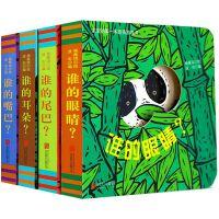 谁的眼睛洞洞书全套4册猜猜我是谁奇妙洞洞书0-3岁撕不烂游戏书谁的耳朵嘴巴尾巴躲猫猫婴幼儿童启蒙认知趣味立体翻翻书想象