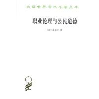 【XSM】职业伦理与公民道德 [法]涂尔干,渠敬东 商务印书馆9787100117524