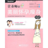 营养师的美丽怀孕&日记(全彩),许美雅,电子工业出版社,9787121130960【新书店 正版书】
