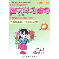 10春(新人教版)语文学习辅导二年级第一分册 下册