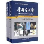 骨科手术学:全2册