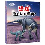 恐龙博士 恐龙也上幼儿园吗?
