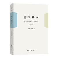 空间共享――新马克思主义与中国城镇化(第二版)