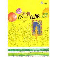 桃桃丛书 小木偶山米,吕丽娜,少年儿童出版社,9787532486410