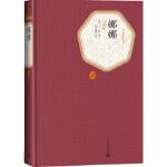 娜娜 (法)左拉 人民文学出版社 9787020124688