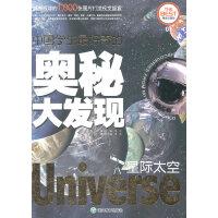 中国学生最好奇的奥秘大发现:星际太空