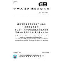起重及冶金用变频调速三相异步电动机技术条件 第3部分:YZP系列起重及冶金用变频调速三相异步电动机(离心风机冷却) G