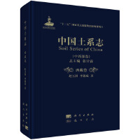 中国土系志・西藏卷