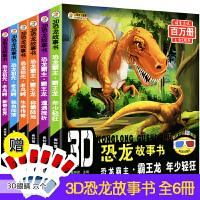 赠3D眼镜全套6本正版 恐龙故事书揭秘恐龙世界王国百科全书籍3-6-12岁图书幼儿十万个为什么小学生注音版侏罗纪科普儿