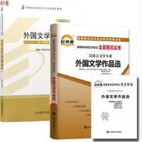 自考教材 00534 外国文学作品选 刘建军 自考教材 +自考试卷自考通全真模拟试卷 附历年真题 考点串讲 全套2本